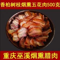 巫溪老腊肉