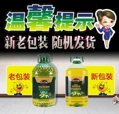 特级初榨橄榄油调和油5L食用物理压榨食用油纯香调和油